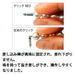 画像3: クリックNEO【 両面 / M 】スターダスト[ SV925 / 一連用 ]